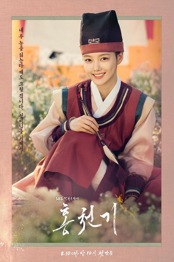 ฮงชอนกี (คิมยูจอง) @ Lovers of the Red Sky (Red Sky: 홍천기)
