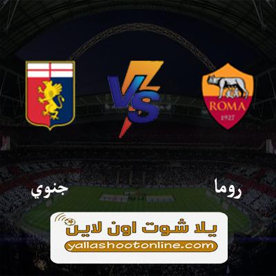 مباراة روما وجنوي اليوم