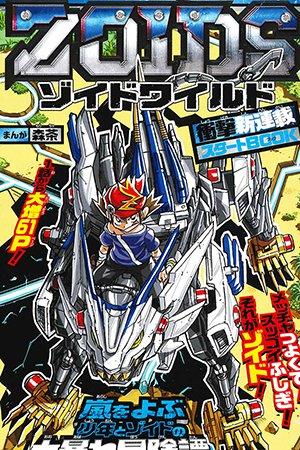 Zoids Wild Manga