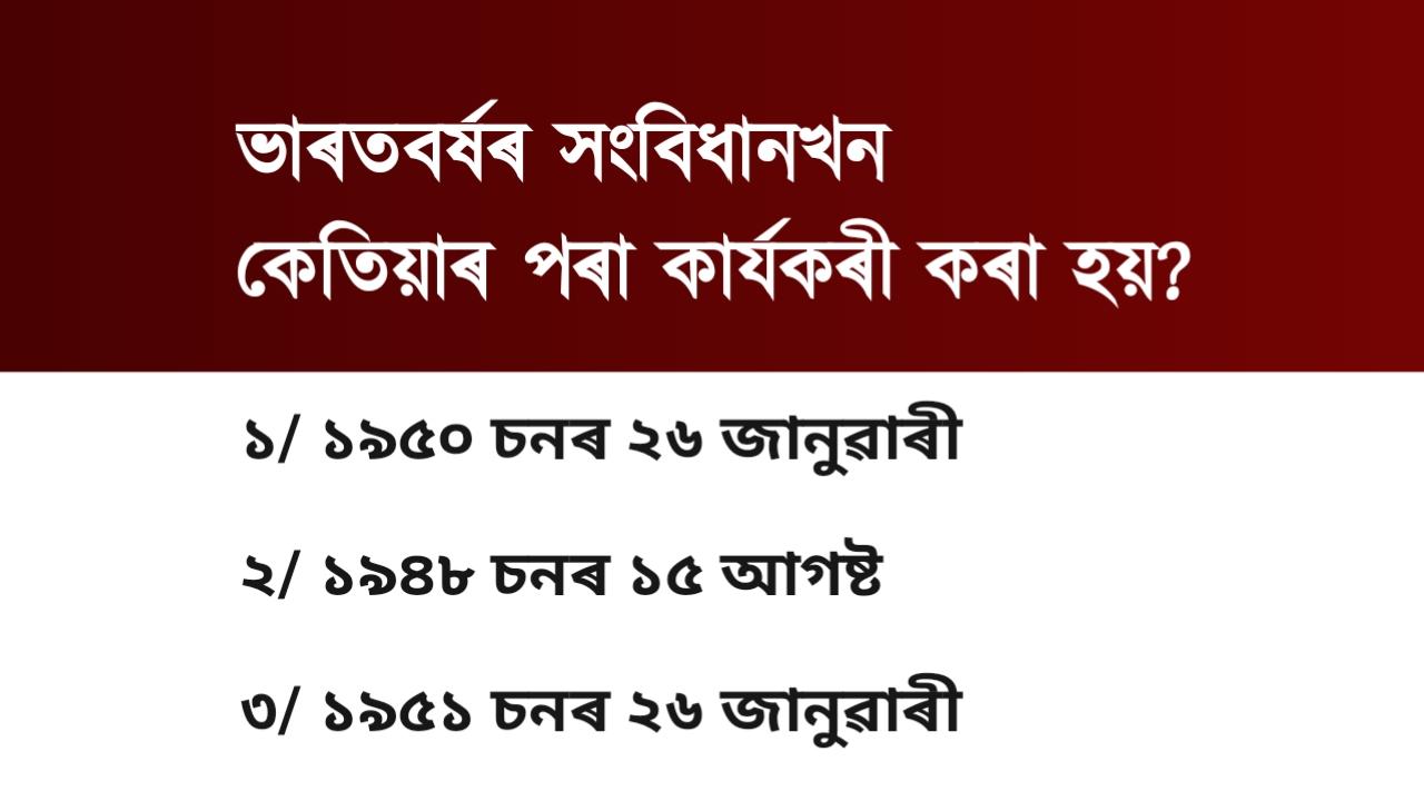 General knowledge Quiz in Assamese