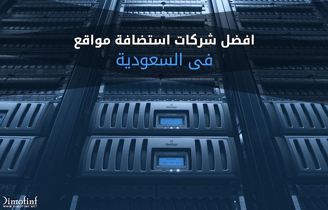 افضل شركات استضافة مواقع فى السعودية