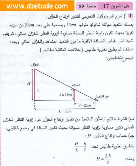حل تمرين 17 صفحة 89 فيزياء السنة رابعة متوسط - الجيل الثاني