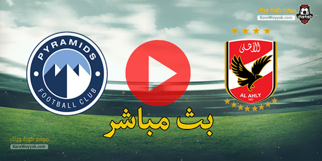 نتيجة مباراة الأهلي وبيراميدز اليوم في الدوري المصري