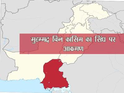 सिन्ध पर मुहम्मद बिन-कासिम का आक्रमण  | Mohammad Bin-Qasim's Invasion of Sindh