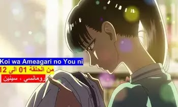 Koi wa Ameagari no You ni مشاهدة وتحميل جميع حلقات  من انمي من الحلقة 01 الى 12 مجمع