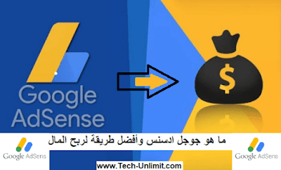 ما هو جوجل ادسنس وأفضل طريقة لربح المال من Google Adsense