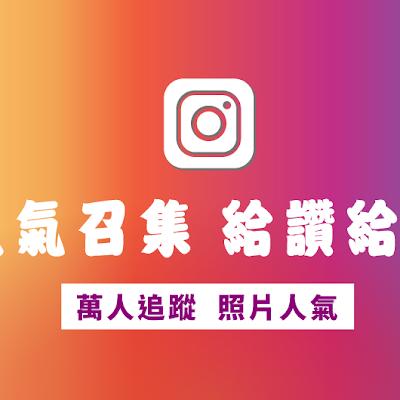 IG買粉絲、Instagram買粉絲按追蹤洗人氣灌粉絲!增加follower、照片按讚人氣