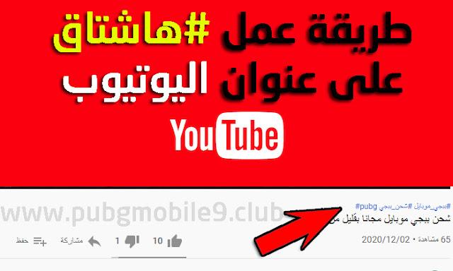 طريقة عمل هاشتاق على عنوان اليوتيوب