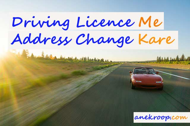 driving licence me address change kare
