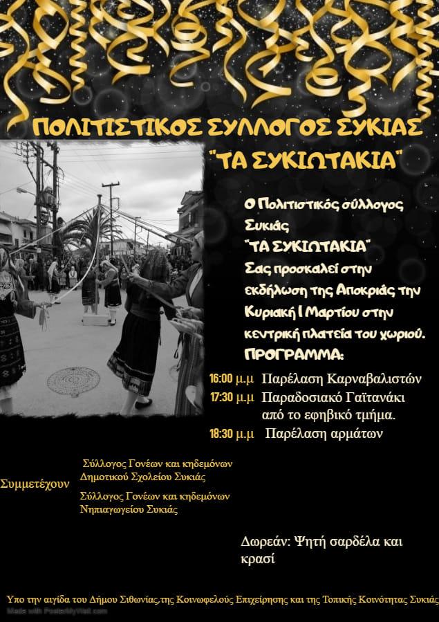 Ακυρώνονται οι καρναβαλικές Εκδηλώσεις στην Συκιά