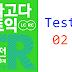Listening Pagoda TOEIC Practice 1000 - Test 02