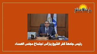 رئيس جامعة كفر الشيخ يترأس اجتماع مجلس العمداء