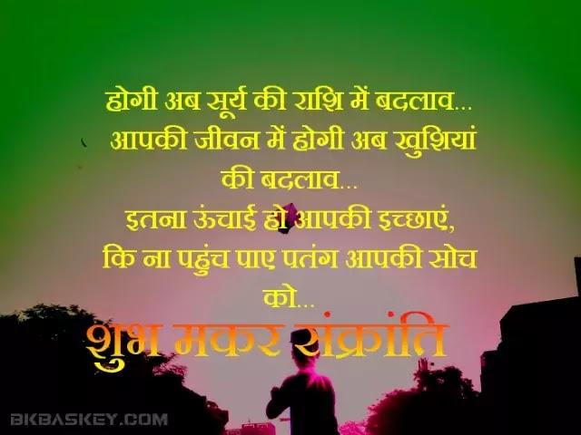 Happy Makar Sankranti Wishes Shayari in Hindi 2021