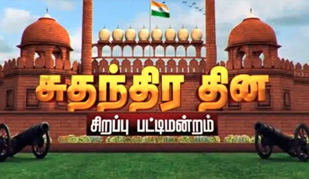 Independence day Special PattiMandram- RAJTV