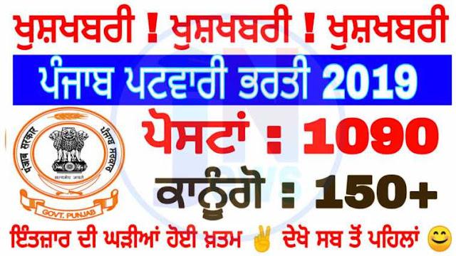 पंजाब में आई 1090 पटवारियों की भर्ती! क्या रहेगी भर्ती प्रोसेस और कैसे भरे जाएंगे फार्म अधिक जानकारी के लिए पोस्ट पर क्लिक करें |  Follow  us For PSPCL/Punjab Patwari/Rajasthan Police/Railway NTPC