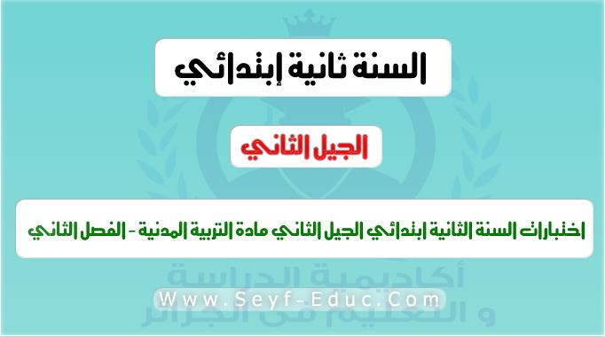 اختبارات السنة الثانية ابتدائي الجيل الثاني مادة التربية المدنية الفصل الثاني