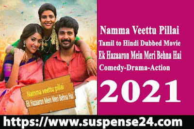Namma Veettu Pillai Tamil to Hindi Dubbed Movie Ek Hazaaron Mein Meri Behna Hai (2021) confirm release Update