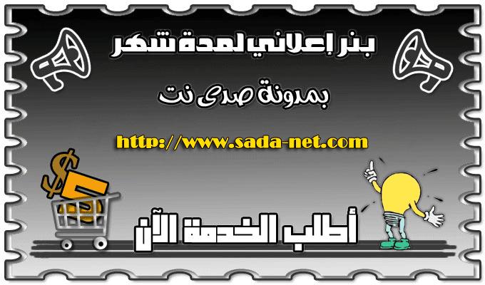 للإعلان علي مدونة صدى نت