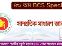 ৪৩ তম BCS Special সাম্প্রতিক সাধারণ জ্ঞান PDF Download