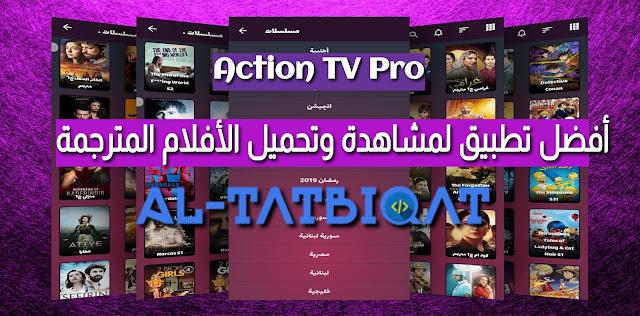 تحميل Action TV Pro أفضل تطبيق لمشاهدة وتحميل الأفلام المترجمة