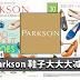 Parkson 鞋子大减价!超多著名品牌鞋子都有折扣!