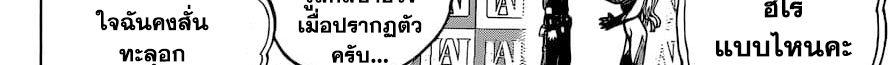 อ่านการ์ตูน Boku no Hero Academia ตอนที่ 241 หน้าที่ 83