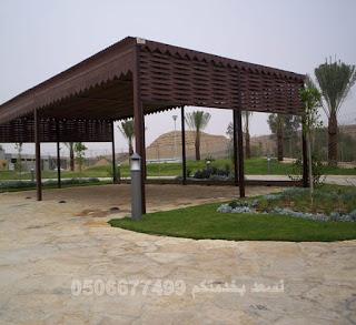 مظلات حدائق خارجية