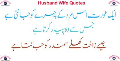 Emotional Quotes On Husband Wife Relationship