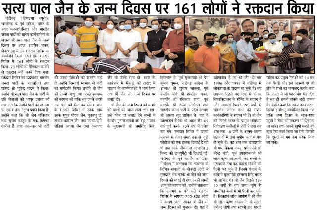 सत्य पाल जैन के जन्म दिवस पर 161 लोगों ने रक्तदान किया