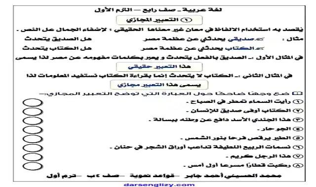 اقوى مراجعة على الدرس الاول والثانى لغة عربية للصف الرابع الابتدائى الترم الاول 2022
