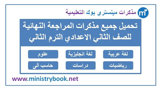 مذكرات مراجعة نهائية للصف الثاني الاعدادي الترم الثاني 2019