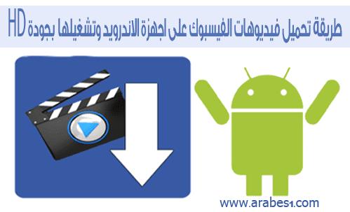تحميل فيديوهات الفيسبوك بجودة عالية التقنية hd