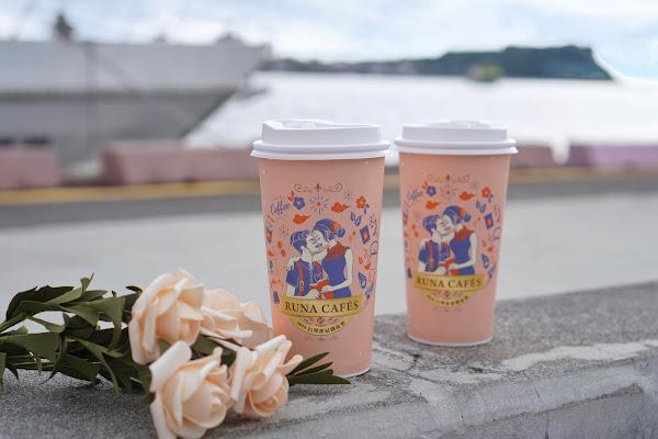 【嚕娜咖啡】外帶咖啡-高雄景點【駁二-棧貳庫KW2】