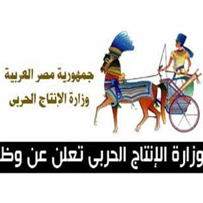 اعلان وظائف الهيئة القومية للإنتاج الحربى للمؤهلات العليا 2019