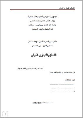 مذكرة ماستر: التحكيم التجاري الدولي PDF