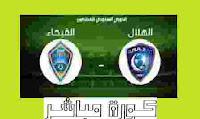 موعد مبارة الهلال والفيحاء بدوري كأس الامير محمد بن سلمان والقنوات الناقلة