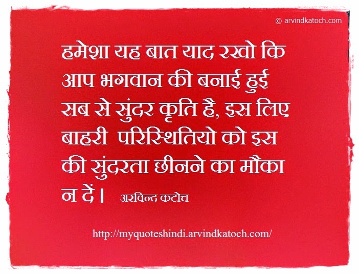 Beautiful creation, circumstances, beauty, God, Hindi, Thought, Quote
