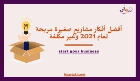 أفضل أفكار مشاريع صغيرة مربحة لعام 2021 وغير مكلفة
