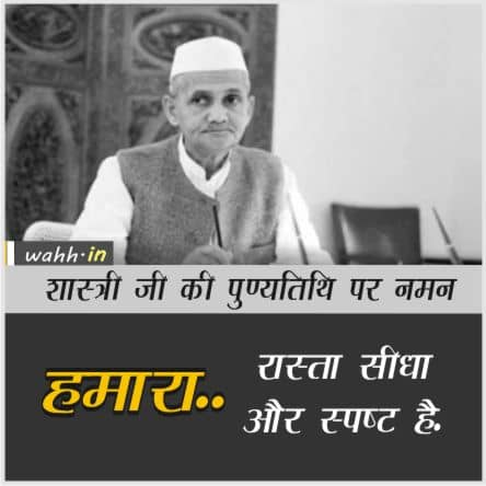 Lal Bahadur Shastri Death Anniversary Thoughts With Images