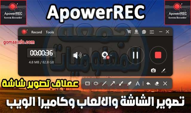 تحميل برنامج تصوير الشاشة بالفيديو | ApowerREC