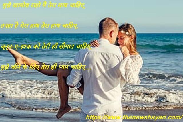 GF Propose Status in Hindi For Girlfriend