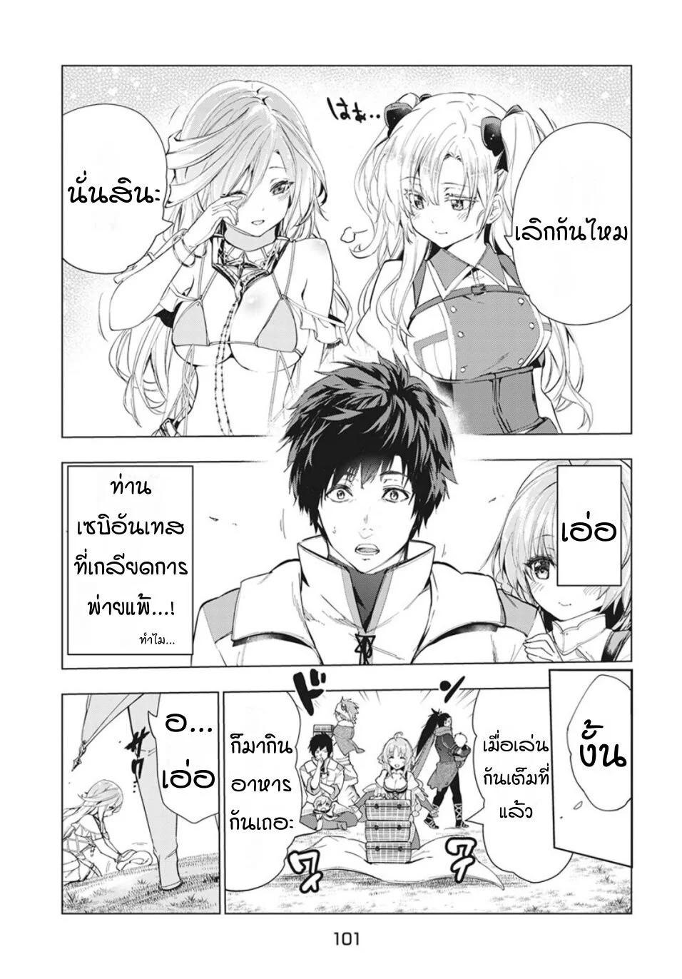 อ่านการ์ตูน Kaiko sareta Ankoku Heishi (30-dai) no Slow na Second ตอนที่ 20 หน้าที่ 18