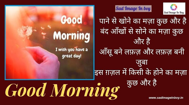 good morning images with quotes in english | very good morning