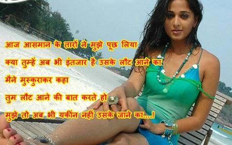 Aasman Ke Neeche Hum Aaj रोमांटिक शायरी - Romantic ShayariBest