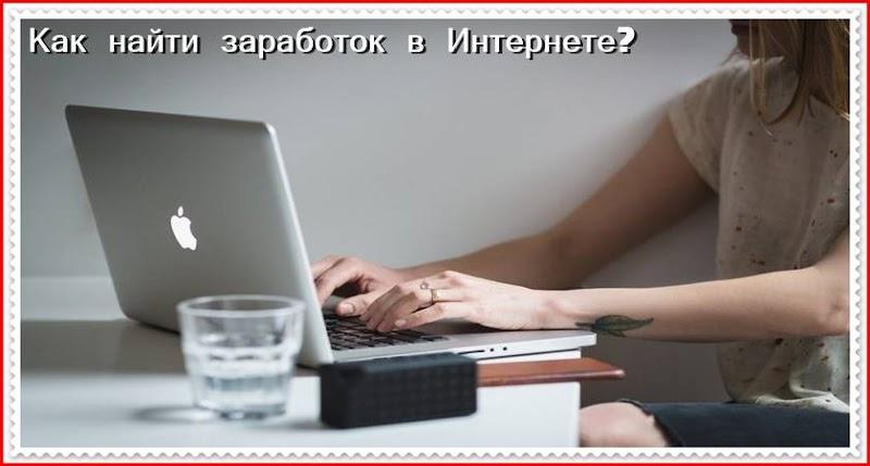 Как найти заработок в Интернете?