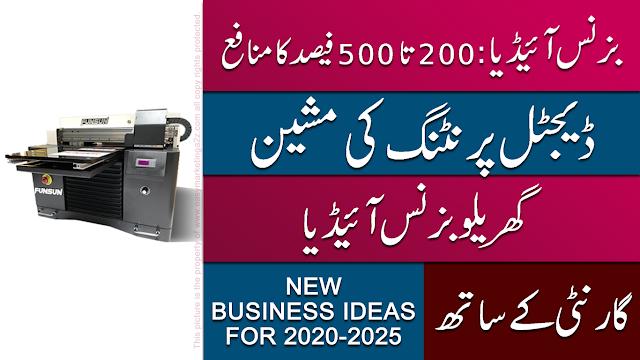 home business idea Pakistan گھریلو کاروبار، کم سرمائے والا کاروبارکامیاب کاروبار