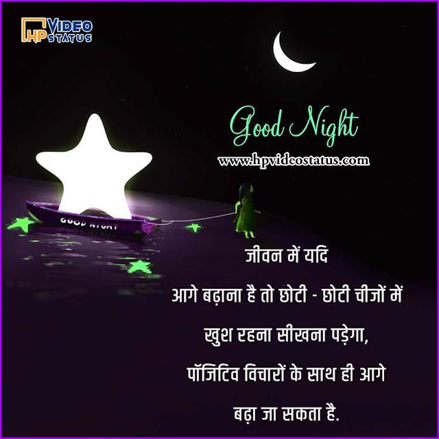 जीवन मे यदि आगे   Good Night Shayaris