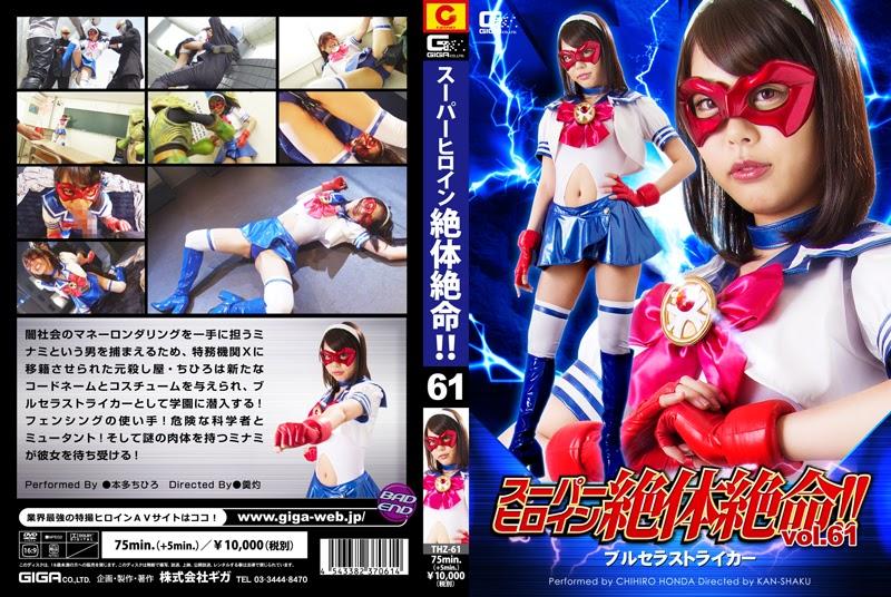 Pahlawan Tremendous THZ-61 dalam Bahaya Kuburan !!  Vol. 61 Blu-Sailor Striker