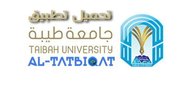 تحميل تطبيق جامعة طيبة Taibah University App