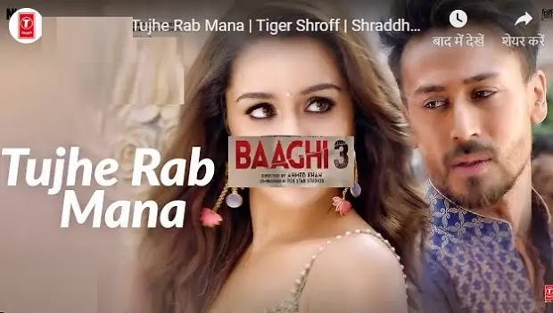 मैंने तुझे रब माना Maine Tujhe Rab Mana Lyrics in hindi (English) - Baaghi3